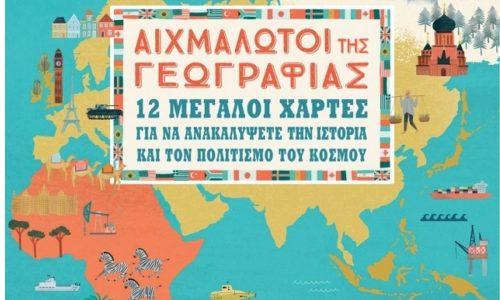 Η παιδική έκδοση του βιβλίου Αιχμάλωτοι της Γεωγραφίας