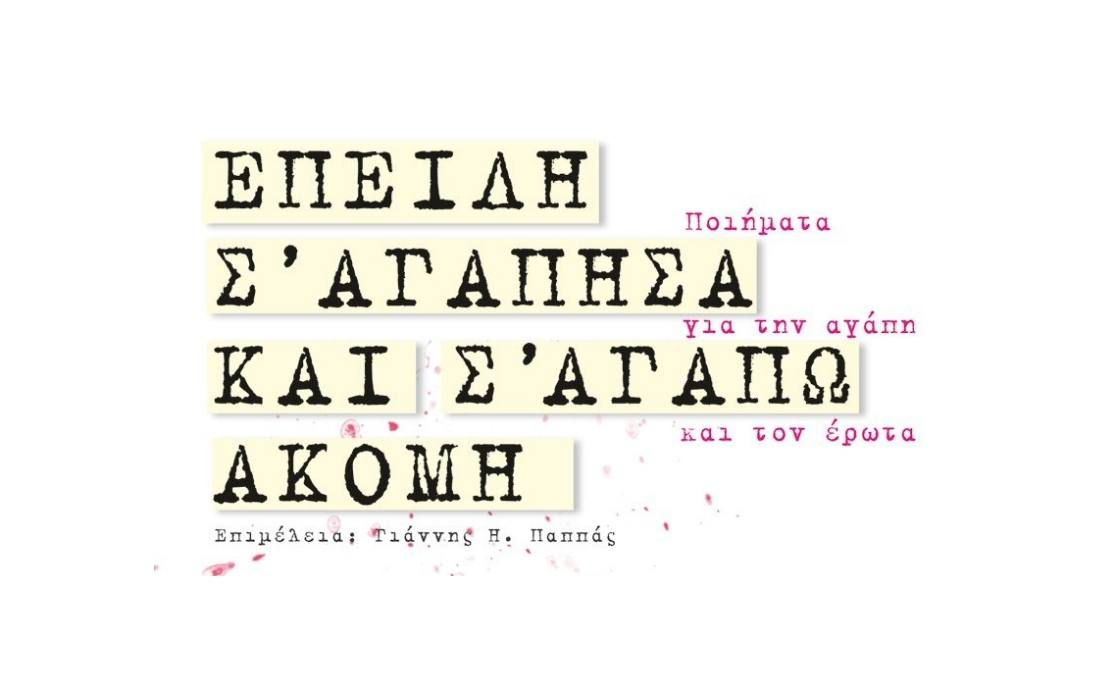 Ανθολογία ποιημάτων με τίτλο επειδή σ' αγάπησα και σ' αγαπώ ακόμη