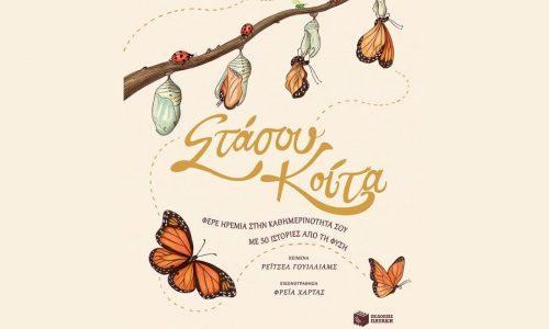 """Το εξώφυλλο του βιβλίου «Στάσου, κοίτα. Φέρε ηρεμία στην καθημερινότητά σου με 50 ιστορίες από τη φύση»"""""""