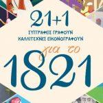 21+1 για το 1821
