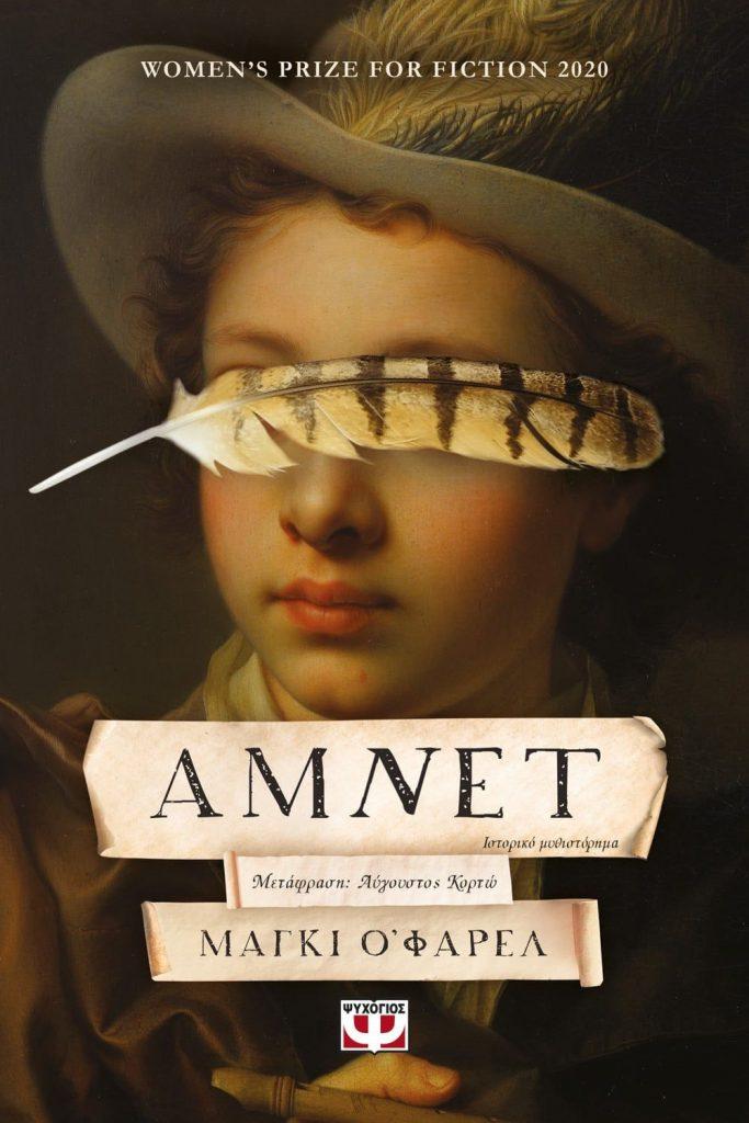 Άμνετ, το εξώφυλλο του βιβλίου