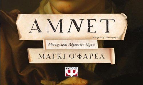 Άμνετ το βιβλίο της Μαγκι Ο Φάρελ